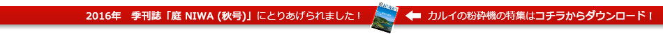 2016年季刊誌 庭NIWA(秋号)にとりあげられました!特集はコチラからダウンロード!